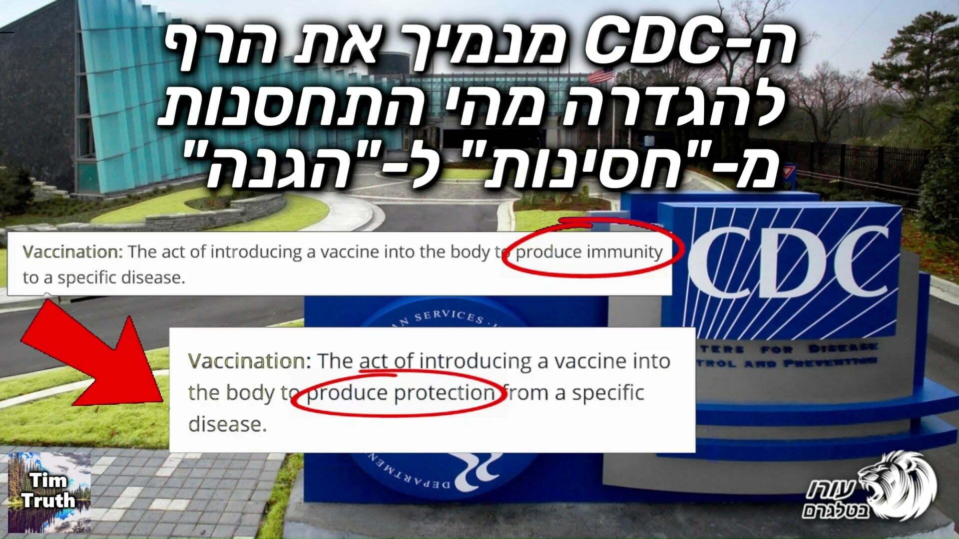 ה-CDC מנמיך את הרף להגדרה מהי התחסנות מחסינות ל-הגנה TIM TRUTH