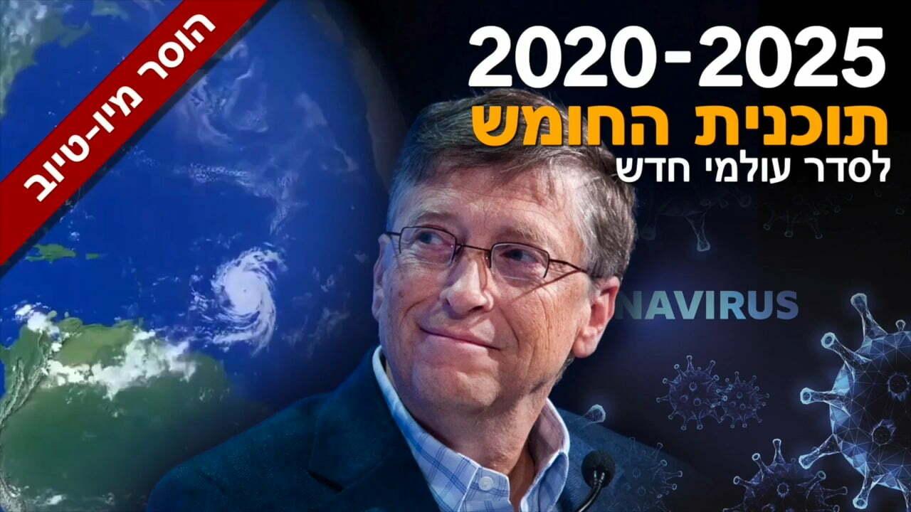 2020-2025 תוכנית החומש לסדר עולמי חדש