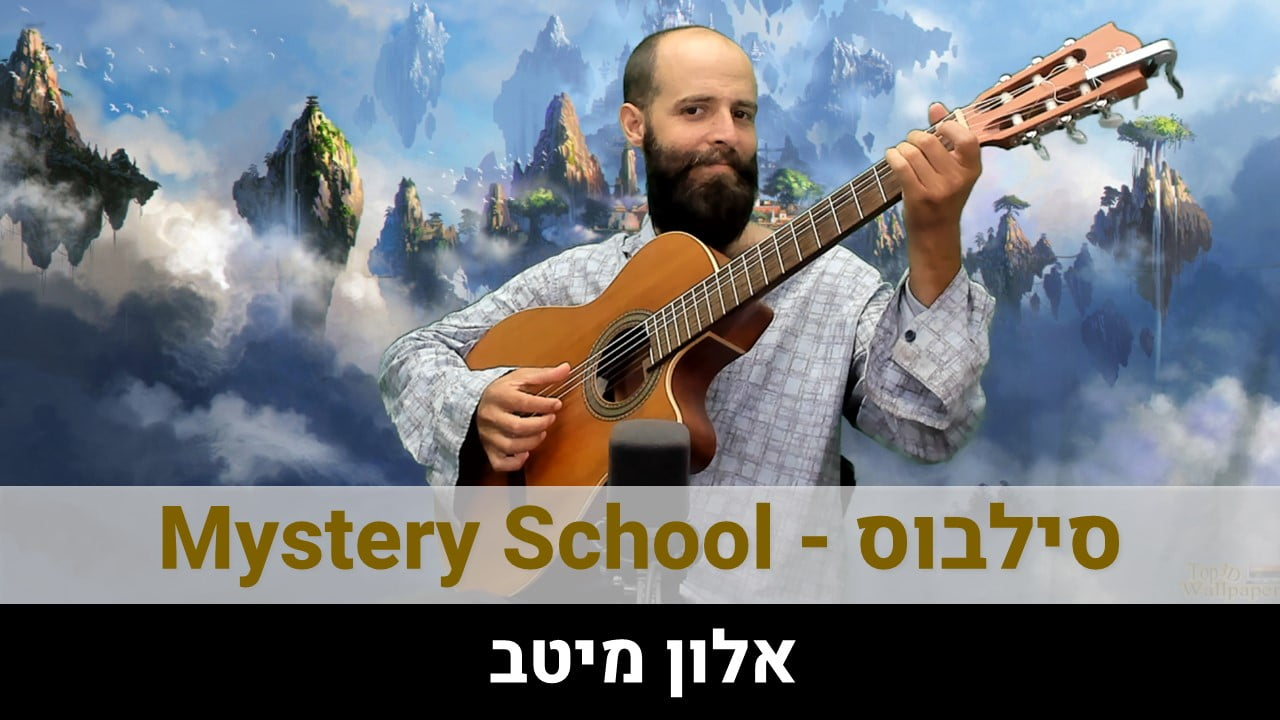 Mystery School אלון מיטב